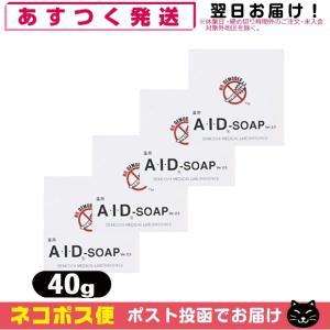 医薬部外品 A・I・Dソープ(AIDソープ/aidソープ) 140gセット(40gx2個+30gx2個 計4個140g)+レビューで選べるおまけ付 「メール便発送」「当日出荷」