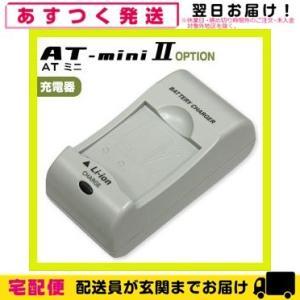 伊藤超短波 ATミニ AT-miniII(AT-mini2)用・オプション品 (4)充電器 1個「cp5」 showa69