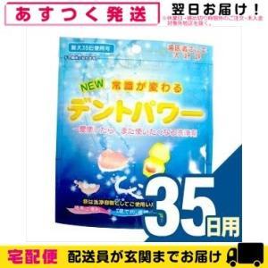 義歯洗浄剤 デントパワー(DENT POWER) 35日用