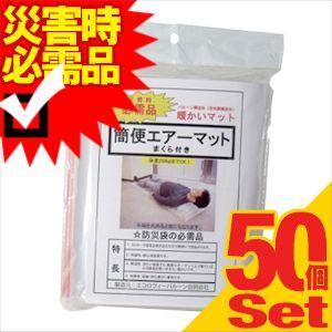 簡便エアーマット (まくら機能付)x50個 ハンドポンプ1個付!防災関連商品 避難用具 日本製 「当...