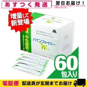 松谷化学工業 パインファイバーW(ダブル) 6gx10包x6袋(60包)+レビューでおまけ付き|showa69