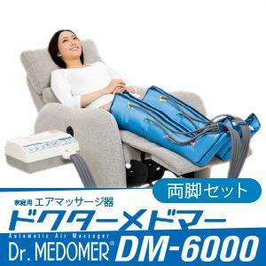 家庭用エアマッサージ器 代金引換手数料無料 ドクターメドマー(Dr.MEDOMER) DM-6000 両脚セット 「当日出荷」|showa69