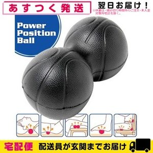 ボールを2つつなげたこの形がポイントです。タテでもヨコでも1個分でも使いたい場所に合わせてググーッと...