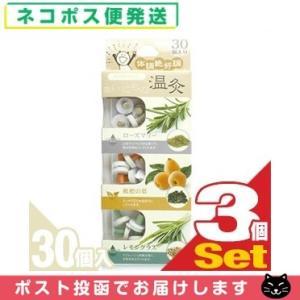 熊猫温休院シリーズ 和漢植物配合 まいにちの温灸 体調絶好調セット(30粒入り) x3個 「ネコポス発送」