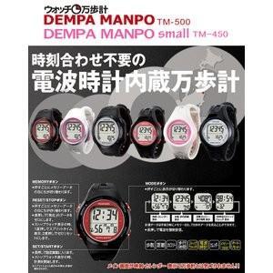 山佐時計計器 TM-500 ウォッチ万歩計(DEMPA MANPO)+レビューで選べるおまけ付|showa69|02