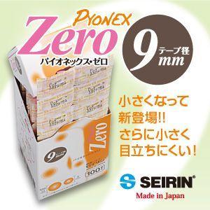 円皮鍼/円皮針(えんぴしん) SEIRIN(セイリン)パイオネックス・ゼロ/パイオネックスゼロ(PYONEX ZERO)(9mm) 100本入