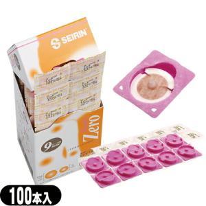 円皮鍼(えんぴしん) SEIRIN(セイリン)パイオネックス・ゼロ/パイオネックスゼロ(PYONEX ZERO)(9mm) 100本入+レビューで選べるプレゼント付 ※当日出荷
