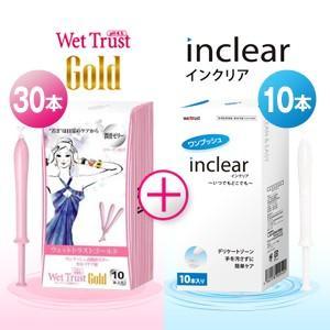潤滑ゼリー ウェットトラストゴールド(Wet Trust Gold) 30本入り+インクリア(inclear)10本入り セット! 「当日出荷」