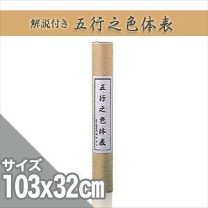 和紙風特殊紙仕様 カナケン 五行之色体表 103x32cm