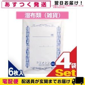 貼付型冷却材 テイコクファルマ コリメシン 10x14cm(6枚入り) x4袋