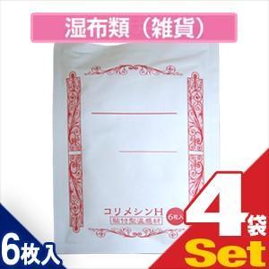 貼付型温感材 テイコクファルマ コリメシンH 10x14cm(6枚入り) x4袋「当日出荷」