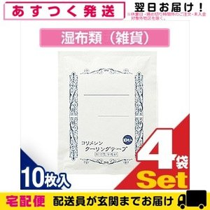 メントール配合 テイコクファルマ コリメシン クーリングテープ 7x10cm(10枚入り)x4袋
