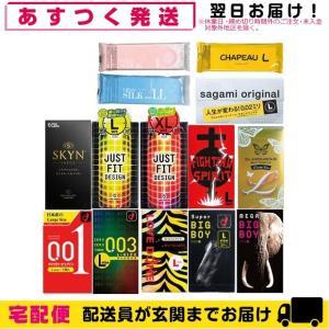 大きめコンドーム Lサイズ(XLサイズ) まとめ買い メガ盛り 8点セット(Lサイズコンドーム7箱+...