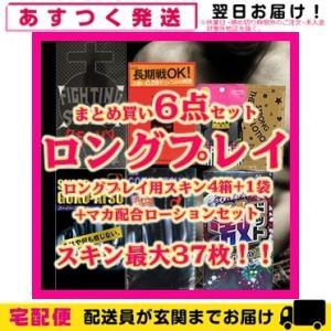 3000円ポッキリ コンドーム ロングプレイ 6点セット(4箱+1袋+ローション)(スキン合計最大3...