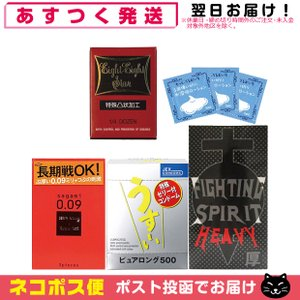 コンドーム ロングプレイ 4点セット(3箱+1袋) 「ネコポス発送」「当日出荷」