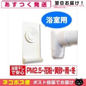 突っ張り棒補助用品 突っ張り棒が落ちない君 浴室用(耐荷重100kg) 2個入 「ネコポス発送」「当...