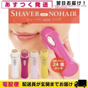 うぶ毛処理器 シェーバー mini ノヘア(SHAVER mini NOHAIR)+さらに選べるおまけ付|showa69