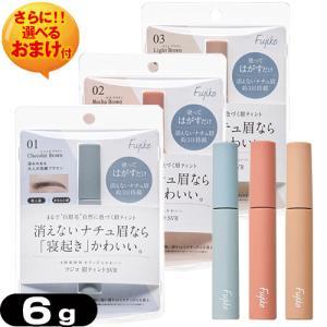 消えない眉毛 フジコ マユ ティント 眉ティント (Fujiko MayuTint)5g 全3色+さらに選べるおまけ付 「当日出荷」「cp10」