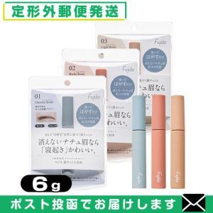 消えない眉毛 フジコ マユ ティント(Fujiko MayuTint)5g 全3色 「ネコポス発送」「当日出荷」