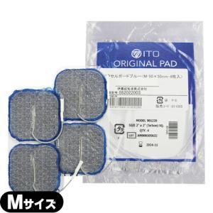 EMS用粘着パッド 敏感肌用アクセルガード(AXELGAARD)ブルー Mサイズ(5x5cm) 4枚入り+さらに選べるおまけ付「当日出荷」