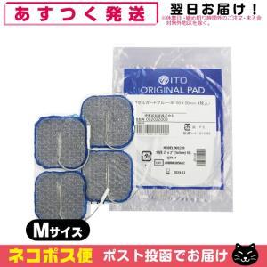 EMS用粘着パッド 敏感肌用アクセルガード(AXELGAARD)ブルー Mサイズ(5x5cm) 4枚入り+さらに選べるおまけ付 「メール便発送」「当日出荷」