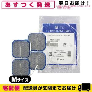 EMS用粘着パッド 敏感肌用アクセルガード(AXELGAARD)ブルー Mサイズ(5x5cm) 4枚入り+さらに選べるおまけ付