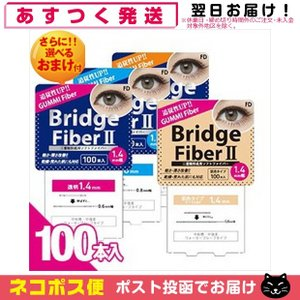 FD(エフディ) ブリッジファイバーII(BridgeFiber) 100本入+さらに選べるおまけ付 「メール便発送」「当日出荷」|showa69