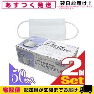 風邪・インフルエンザ対策 業務用 サージカルマスク(Surg...