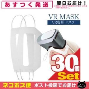 VR専用マスク 不織布 VRゴーグル用アイマスク 汚れ防ぎ 使い捨てタイプx30枚セット 「ネコポス...