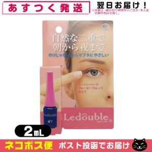 二重形成化粧品 ルドゥーブル(Ledouble) 2mL 補...