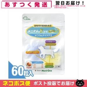動物用栄養補助食品 メニワン(Meni-One) メニわん EyecareII(アイケア2・アイツー) 60粒 (犬猫用) 「ネコポス発送」「当日出荷」|showa69