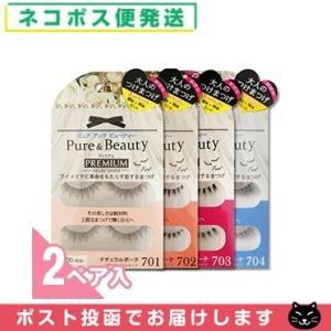 アネックスジャパン Pure&Beauty PREMIUM (ピュアアンドビューティー プレミアム) アイラッシュ(2ペア入り) 「メール便発送」