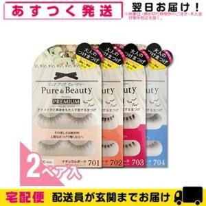 アネックスジャパン Pure&Beauty PREMIUM (ピュアアンドビューティー プレミアム) アイラッシュ(2ペア入り)