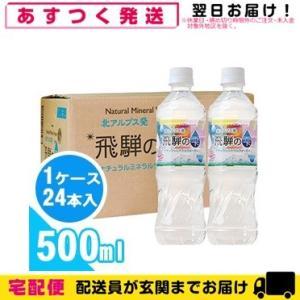 天然水 北アルプス発 飛騨の雫 ナチュラルミネラルウォーター(Natural Mineral Water) 500ml x 24本(1箱)|showa69