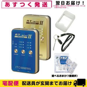 伊藤超短波 AT-mini Personal II(ATミニ パーソナル2)+3種より1点選択(アクセルガード or ストラップ or ケース)セット+レビューを書いて選べるおまけ付|showa69