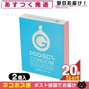 避妊用コンドーム G-PROJECT CONDOMS GPROコンドーム 2個入x20箱セット 「ネ...