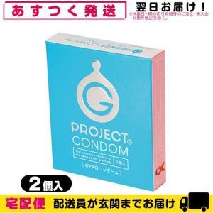 男性向け避妊用コンドーム G-PROJECT CONDOMS GPROコンドーム 2個入