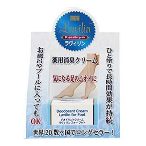 薬用デオドラントクリーム ラヴィリン NEWプチラヴィリン フォー フット (NEW Petit Lavilin For Foot) 3.8g 「ネコポス発送」|showa69|02