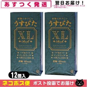 うす型タイプコンドーム 男性向け避妊用コンドーム ジャパンメディカル うすぴたXL Rich(12個...