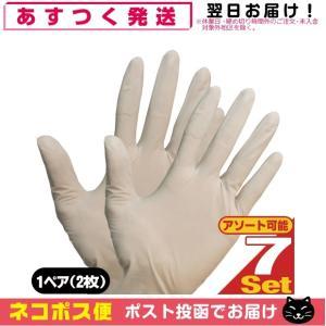 ゴム手袋 使い捨て ラテックスグローブ ラテックスゴム手袋 作業用 Mサイズ 両手用1ペア(1組2枚)x7セット(計14枚) (粉付・粉なしから選択)「ネコポス発送」|showa69