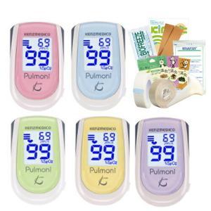 オキシメータ 日本製 ケンツメディコ パルスオキシメーター パルモニ (Pukmoni) KM-350 x1個 (5色から選択)+さらに選べるプレゼント付 「当日出荷」|showa69