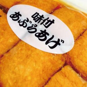 味付いなり いなり寿司用 味付け油揚げ 40枚入 業務用