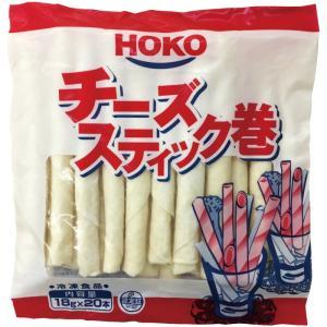 チーズスティック巻 HOKO 宝幸 360g(18g×20本) 業務用 冷凍食品
