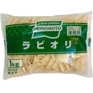 冷凍 ラビオリ 1kg 味の素 AJINOMOTO 業務用