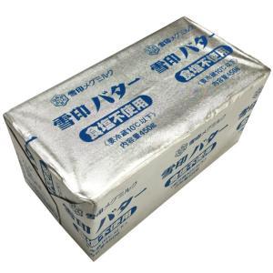 雪印 業務用バター 「食塩不使用・無塩」 450g