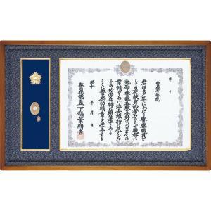 悠(ゆう) 警視総監章・警察功績章額 Y-110