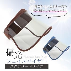 【送料無料】 サンバイザー 偏光 UVカット 【偏光フェイス...