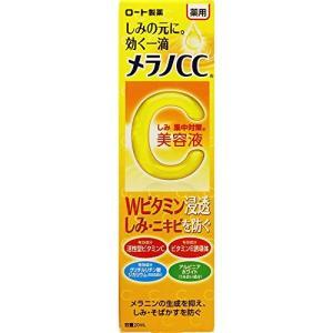 [送料無料、在庫あり]メラノCC 薬用しみ 集中対策 美容液 20mL【医薬部外品】