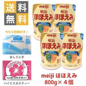粉ミルク ほほえみ 800g 明治 meiji...の関連商品7