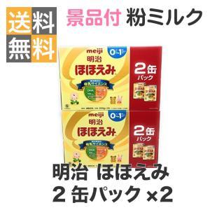 「商品情報」明治ほほえみ2缶パック(JANコード:4902705122833)の2個セットです。80...